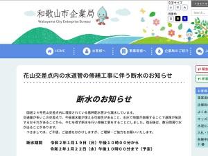【更新終了】和歌山市・花山交差点内の水道管修繕工事に伴う断水について